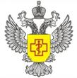 Управление Федеральной службы по надзору в сфере защиты прав потребителей и благополучия человека по Красноярскому краю